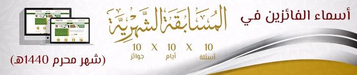 أسماء الفائزين شهر محرم 1440هـ