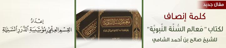 مقال كلمة إنصاف لكتاب معالم السنة النبوية .