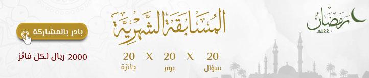 المسابقة الشهرية رمضان 1440