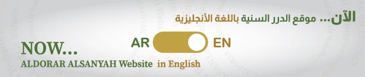 dorar English .