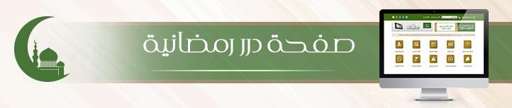 صفحة درر رمضانية.