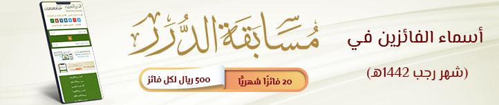 أسماء الفائزين - مسابقة الدرر - رجب 1442هـ