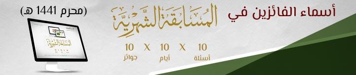 أسماء الفائزين - المسابقة الشهرية محرم 1441هـ .