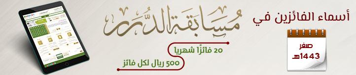 أسماء الفائزين - مسابقة الدرر - صفر 1443هـ