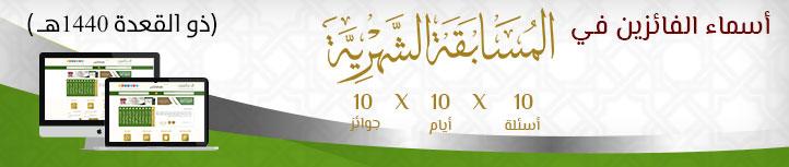 أسماء الفائزين - المسابقة الشهرية ذو القعدة 1440هـ .