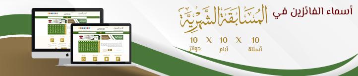 أسماء الفائزين - المسابقة الشهرية ذو الحجة 1440هـ .