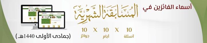 أسماء الفائزين - المسابقة الشهرية جمادى الأولى 1440هـ