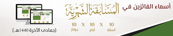 أسماء الفائزين - المسابقة الشهرية جمادى الآخرة 1440هـ