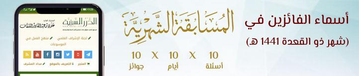 أسماء الفائزين - المسابقة الشهرية ذو القعدة 1441هـ .
