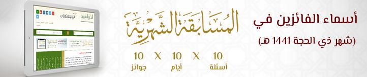أسماء الفائزين - المسابقة الشهرية ذو الحجة 1441هـ .