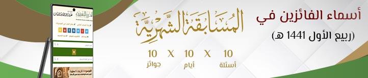 أسماء الفائزين - المسابقة الشهرية ربيع الأول 1441هـ .