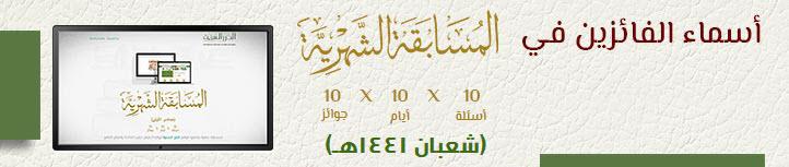 أسماء الفائزين - المسابقة الشهرية شعبان 1441هـ.