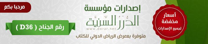 معرض الرياض للكتاب 1440