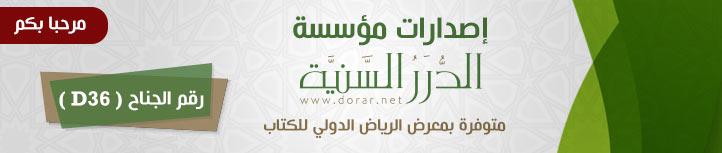 معرض الرياض 1439