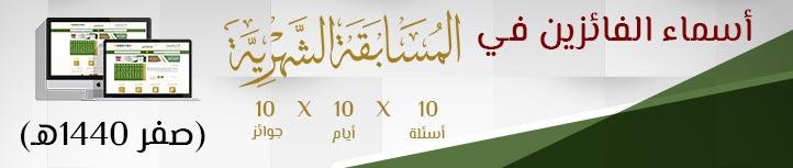 أسماء الفائزين - المسابقة الشهرية صفر 1440هـ