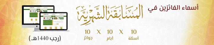 أسماء الفائزين لشهر رجب 1440 هـ