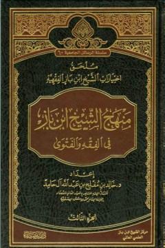 كتاب الفقه pdf