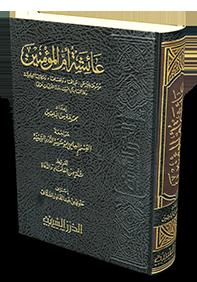 موسوعة عائشة أم المؤمنين (الطبعة الثانية)