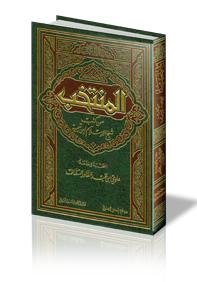 المنتخب من كتب شيخ الإسلام ابن تيمية