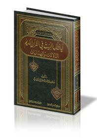 آيات آل البيت في القرآن الكريم الدلالات والهدايات
