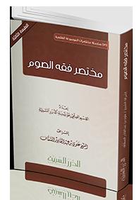مختصر فقه الصوم ( الطبعة الثالثة )