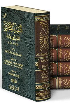 التفسير المحرر ( عدة مجلدات )