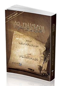 العقيدة الواسطية ( الطبعة الثانية )